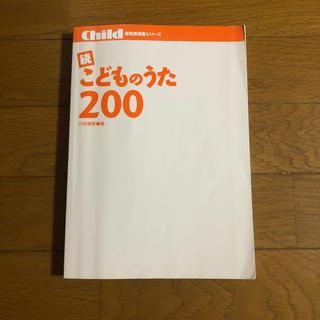続こどものうた200(童謡/子どもの歌)