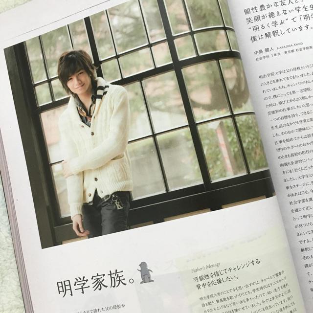 「中島健人 パンフレット」の画像検索結果