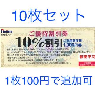 ノジマ 株主優待 12枚(ショッピング)