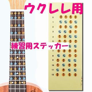★ウクレレ用 フレット シール ステッカー 練習用 指板  R129(その他)