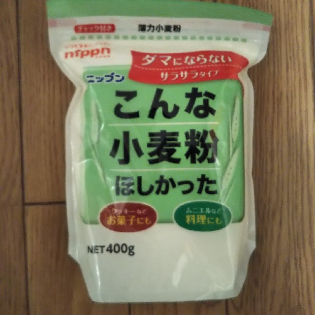 小麦粉 食品/飲料/酒の食品(米/穀物)の商品写真