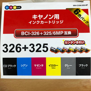 キヤノン(Canon)の新品未使用 Canon  キャノン用 インクカートリッジ   326+325 (その他)
