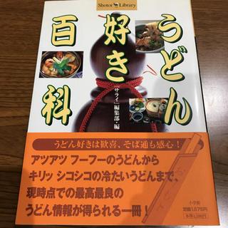 ショウガクカン(小学館)のうどん好き百科(料理/グルメ)