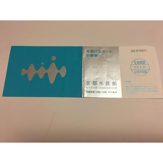 京都水族館 年間パスポート引換券 1枚(水族館)