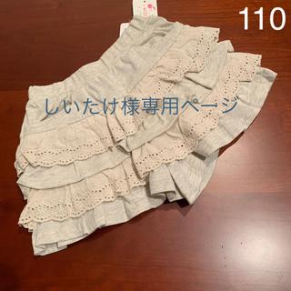 WILL MERY - ⭐️未使用品 ウィルメリー キュロットスカート  110サイズ