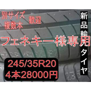 【フェネキー様専用】新品 輸入タイヤ245/35R20 4本 送料無料(タイヤ)