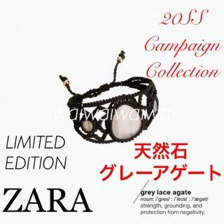 ザラ(ZARA)の新品 ZARA CAMPAIGN COLLECTION 天然石 グレーアゲート(ブレスレット/バングル)
