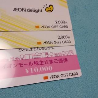 イオン(AEON)のイオンディライト、イオンモール 株主優待 14,000円分(その他)