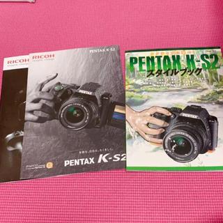 リコー(RICOH)のPENTAX KS-2 スタイルブック(その他)
