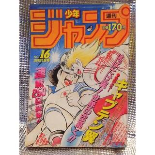 【レア!】少年ジャンプ 1986年16号 付録、北斗の拳、シール付(少年漫画)