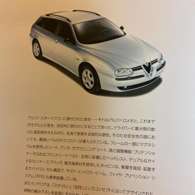 Alfa Romeo(アルファロメオ)のアルファロメオ スポーツワゴン カタログ 旧車 自動車/バイクの自動車(カタログ/マニュアル)の商品写真
