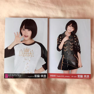 エイチケーティーフォーティーエイト(HKT48)のHKT48 AKB48 宮脇咲良 生写真 リクエストアワー 月別 まとめ売り(アイドルグッズ)