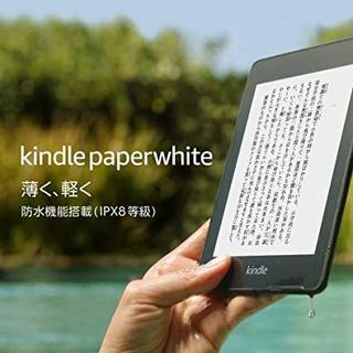 Kindle Paper white 32GB(10世代)広告付き★正規品(電子ブックリーダー)