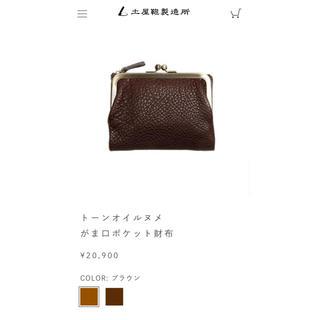 ツチヤカバンセイゾウジョ(土屋鞄製造所)の土屋鞄製造所 二つ折り財布 ヌメ革(財布)