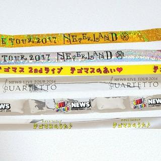 NEWS - NEWS テゴマス 銀テープ フルサイズ 6本セット
