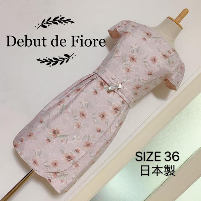 Debut de Fiore(デビュードフィオレ)のDebut de Fiore ドレス ワンピース 花柄 レディースのワンピース(ひざ丈ワンピース)の商品写真