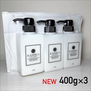 【新品】KAMIKA シャンプー 400g×3本 クリームシャンプー
