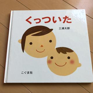 くっついた 三浦太郎 絵本(絵本/児童書)