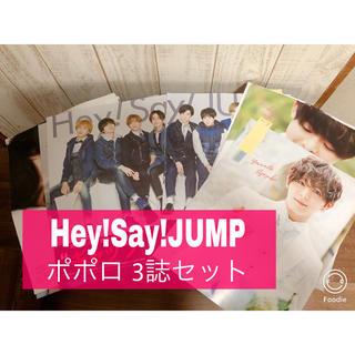 ヘイセイジャンプ(Hey! Say! JUMP)の【91】Hey!Say!JUMP ポポロ切り抜き3誌セット(アート/エンタメ/ホビー)