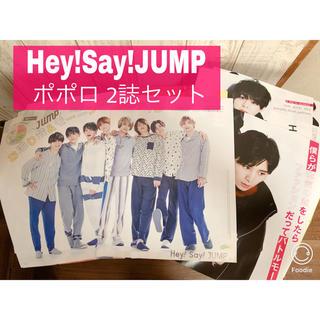 ヘイセイジャンプ(Hey! Say! JUMP)の【92】Hey!Say!JUMP ポポロ2020年5月・6月号2誌セット(アート/エンタメ/ホビー)