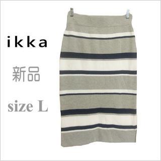 イッカ(ikka)の新品タグ付き*ikka*グレー紺マルチボーダー柄ミモレ丈タイトスカート*L(ロングスカート)