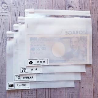 【リピーター様割】✱袋分けラベル シール 22枚✱ やりくり 家計簿 整理整頓(しおり/ステッカー)