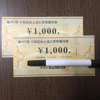 ビックカメラ 株主優待(ショッピング)