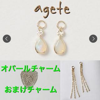 アガット(agete)のagete  アガット  K10  オパールチャーム+おまけフリンジチャーム(チャーム)