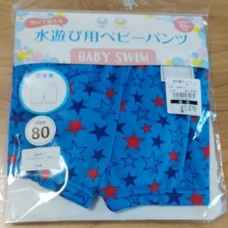 ニシマツヤ(西松屋)のベビー水遊びパンツ80(水着)