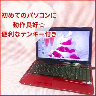 トウシバ(東芝)の高性能☆使いやすい☆初めてのパソコンに☆初心者用☆東芝☆テンキー(ノートPC)