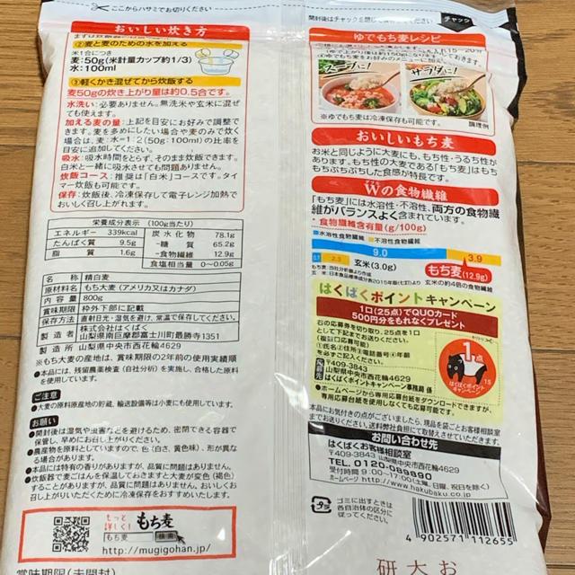 もち麦 800g 食品/飲料/酒の食品(米/穀物)の商品写真
