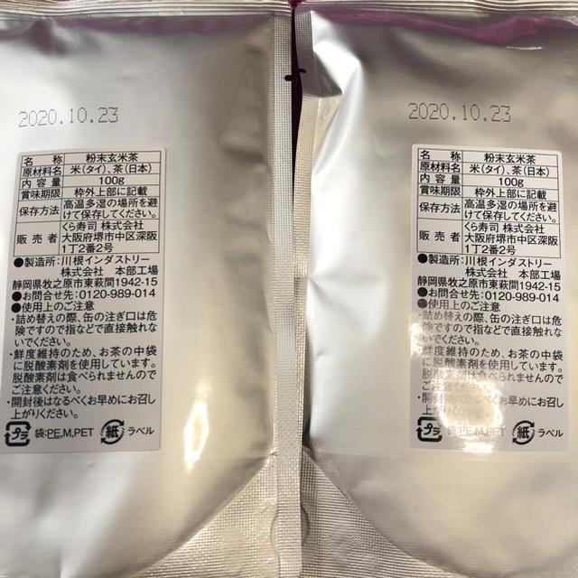 くら寿司 粉末緑茶 2袋 食品/飲料/酒の飲料(茶)の商品写真