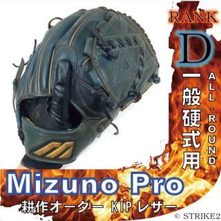 MIZUNO - mizunoPro 耕作オーダー ミズノプロ 一般硬式用グラブ 野球 グローブ