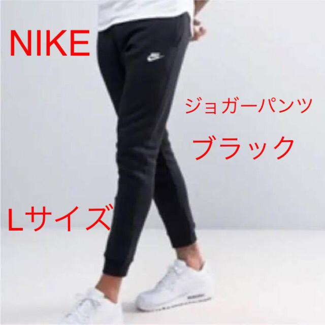 NIKE(ナイキ)の新品!送料込!NIKEフレンチテリ-ジョガーパンツ ブラックLサイズ メンズのパンツ(その他)の商品写真