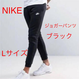 NIKE - 新品!送料込!NIKEフレンチテリ-ジョガーパンツ ブラックLサイズ