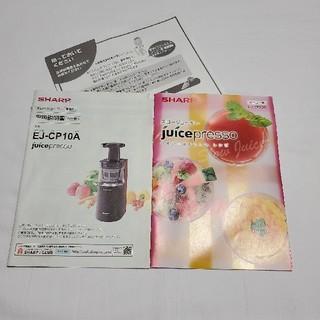 シャープ(SHARP)のシャープ ジュースプレッソ ホワイト EJ-CP10A 取説、レシピ本セット(ジューサー/ミキサー)
