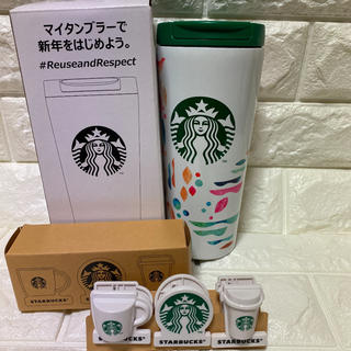 Starbucks Coffee - スターバックス タンブラー 2020
