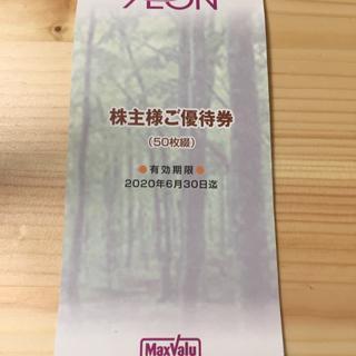 イオン(AEON)のAEON イオン 株主優待券  1500円分(その他)