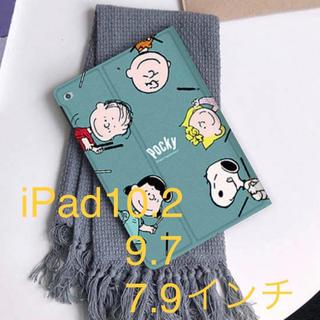アイパッド(iPad)の【期間限定☆】iPad10.2・9.7・7.9インチ かわいいスヌーピーケース(iPadケース)