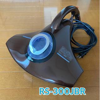★raycop レイコップ★ふとんクリーナー / ブラウン RS-300JBR(掃除機)