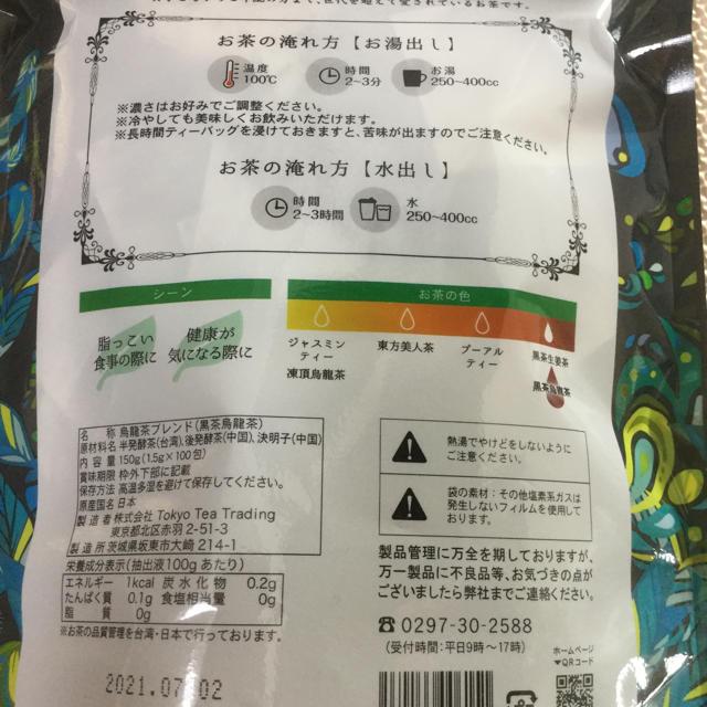 コストコ(コストコ)のダイエットに💓 黒茶 ウーロン 100パック 新品 食品/飲料/酒の飲料(茶)の商品写真