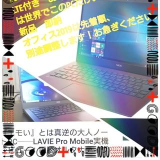 エヌイーシー(NEC)のlavie pro 最強最軽量端末 lte フルセット 3台(ノートPC)