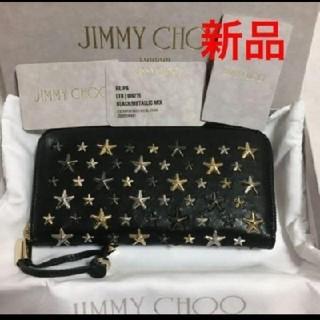 JIMMY CHOO - 新品 ジミーチュウ 長財布 フィリパ ミックスメタル  LTR000715