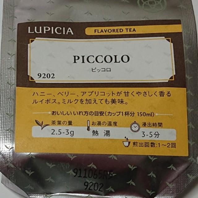 LUPICIA(ルピシア)のLUPICIA ピッコロ(ルイボスティー) 食品/飲料/酒の飲料(茶)の商品写真