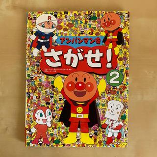 アンパンマン(アンパンマン)のアンパンマンをさがせ! 2(絵本/児童書)