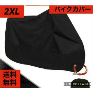 【new】バイクカバー オールブラック 2XL 厚手タイプ耐熱防水 アクセサリー(その他)