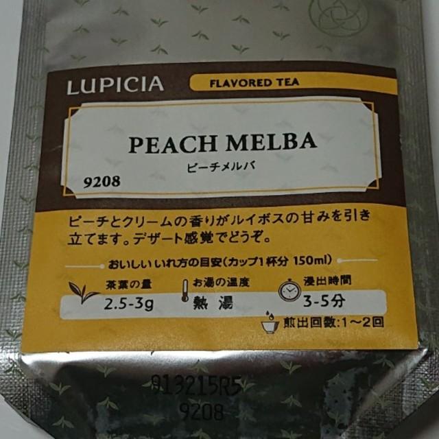 LUPICIA(ルピシア)のLUPICIA ピーチメルバ(ルイボスティー) 食品/飲料/酒の飲料(茶)の商品写真