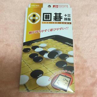 ポータブル囲碁 新品(その他)