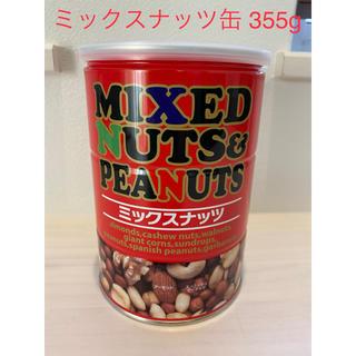 IBJ  ミックスナッツ 〜355g〜【新品】(豆腐/豆製品)