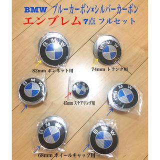 BMW - BMW ブルーカーボン×シルバーカーボン エンブレム  7点 フルセット
